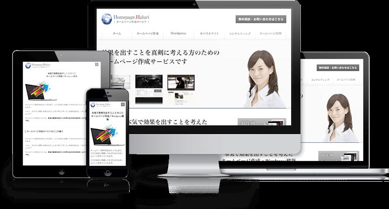 高品質なホームページ