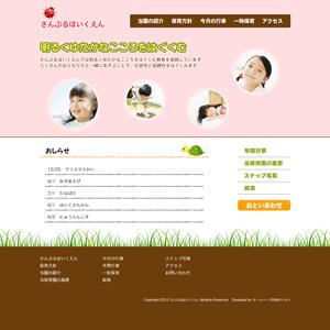 保育園のホームページ制作例