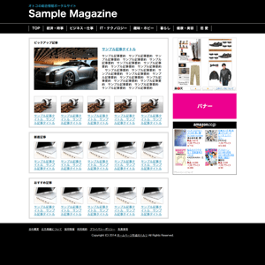 情報サイトのホームページ制作例