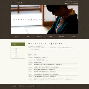 温泉旅館のホームページ制作例