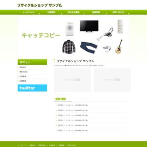 リサイクルショップのホームページ制作例