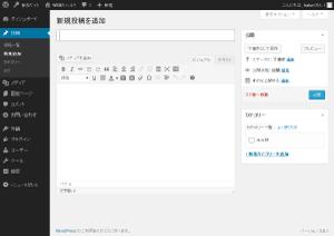 ブログのように簡単にホームページを更新